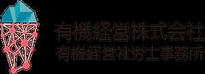 有機経営株式会社/有機経営社労士事務所
